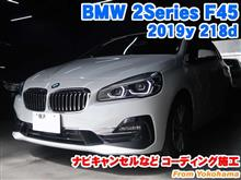BMW 2シリーズアクティブツアラー(F45) ナビキャンセルなどコーディング施工