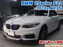 BMW 2シリーズクーペ(F22) 地デジ化キット装着