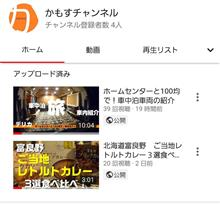 【感謝】youtube動画投稿してみて