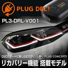 PLUG DRL!フォルクスワーゲン2019年以降モデルの操作について