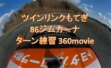 86ジムカーナ もてぎ 360度動画その2