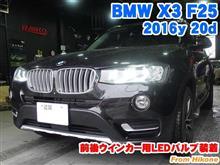 BMW X3(F25) 前後ウインカー用LEDバルブ装着