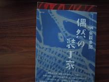 矢萩多聞「偶然の装丁家」(晶文社)読了
