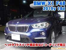 BMW X1(F48) ヘッドライトスイッチ適正化などコーディング施工