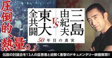 三島由紀夫vs東大全共闘〜50年目の真実〜