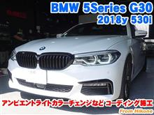 BMW 5シリーズセダン(G30) アンビエントライトカラーチェンジなどコーディング施工