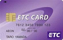 「ETCカードの有効期限について」という迷惑メール