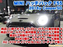 ミニ ハッチバック(F55) LCI用アダプティブLEDヘッドライト装着&LCIテールライト装着&ドア内張アンビエントライト装着&テールライトモジュール装着とコーディング施工