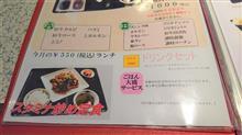 スタミナ炒め定食!!