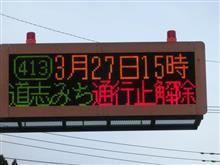 地元の桜 Ⅳ + 道志みち朝ドラ