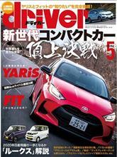 雑誌掲載情報【driver 2020年5月号】