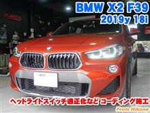 BMW X2(F39) ヘッドライトスイッチ適正化などコーディング施工