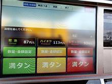 日本一安いガソリンスタンド