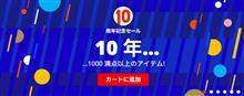 AliExpressの10周年記念セールまで、あと20時間