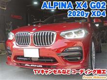ALPINA X4(G02) TVキャンセルなどコーディング施工