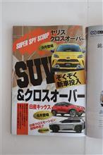 03/28 SUV&クロスオーバー━━━━━━(゚∀゚)━━━━━━!!!!!!!