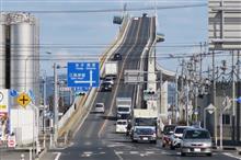 山陰旅行 / 江島大橋、べた踏み坂