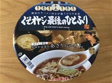くそオヤジ最後のひとふり カップ麺