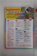 03/30 春休み・GW━━━━━(゚∀゚)━━━━━━!!!!!!!