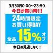 本日3月30日は、ほぼ全品15%オフ! ポイントも貯まって超お得です♪