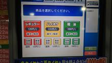 【ガソリン】茨城 激安 ハイオク131円!?(〃゚口゚)!?