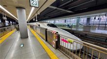 只今、東京から大阪に一時帰宅を!