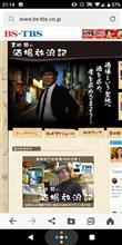 吉田類の酒場放浪記(TV番組)