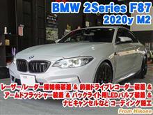 BMW 2シリーズクーペ(F87) レーザー/レーダー探知機装着&前後ドライブレコーダー装着&アームドフラッシャー装着&バックライト用LEDバルブ装着とコーディング施工