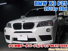 BMW X3(F25) ナビ地図データバージョンアップ