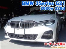BMW 3シリーズツーリング(G21) コーディング施工