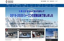 西日本最大級のスキー場「瑞穂ハイランド」自己破産!? (丿 ̄ο ̄)丿ノーーーー!!