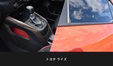 【新商品予約受付開始】トヨタ ライズ 内装・外装パネル