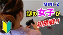 初めてのミニッツ~謎の女子編~