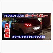 【SUV】プジョー3008  ...