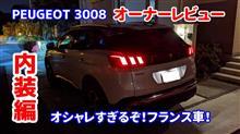 【SUV】プジョー3008 オーナー目線の内装インプレッション!