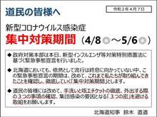 北海道、新型コロナウイルス感染症 集中対策期間に