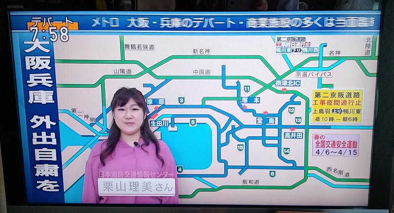 情報 交通 センター 道路 日本
