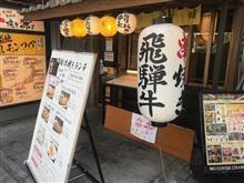 「串焼き 源's」@伏見で、 ハラミ1本焼き定食を食す(^o^)