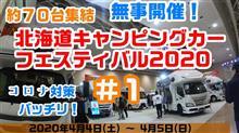 【イベント】北海道キャンピングカーフェスティバル2020に参加