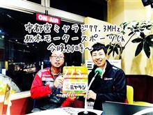 ミヤラジ栃木モータースポーツCh今晩です。