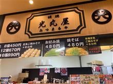【蛸焼 光丸屋定食】あんかけ焼きそば定食?(;´д`)