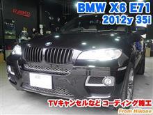 BMW X6(E71) TVキャンセルなどコーディング施工