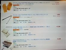 【amazon】あわててお買い物ポチリ