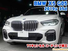 BMW X5(G05) TVキャンセルコーディング施工