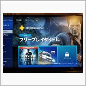 【PS4】無料!今月のフリー ...