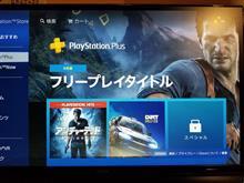 【PS4】無料!今月のフリープレイ!