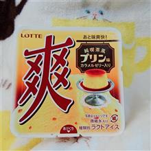 純喫茶風プリン味…爽