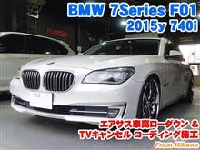 BMW 7シリーズセダン(F01) エアサス車高ローダウンとコーディング施工