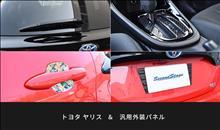 【新商品予約受付開始】トヨタ ヤリス・汎用外装パネル