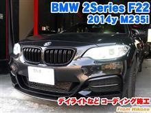 BMW 2シリーズクーペ(F22) デイライトなどコーディング施工
